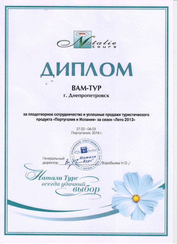 diplom-2014