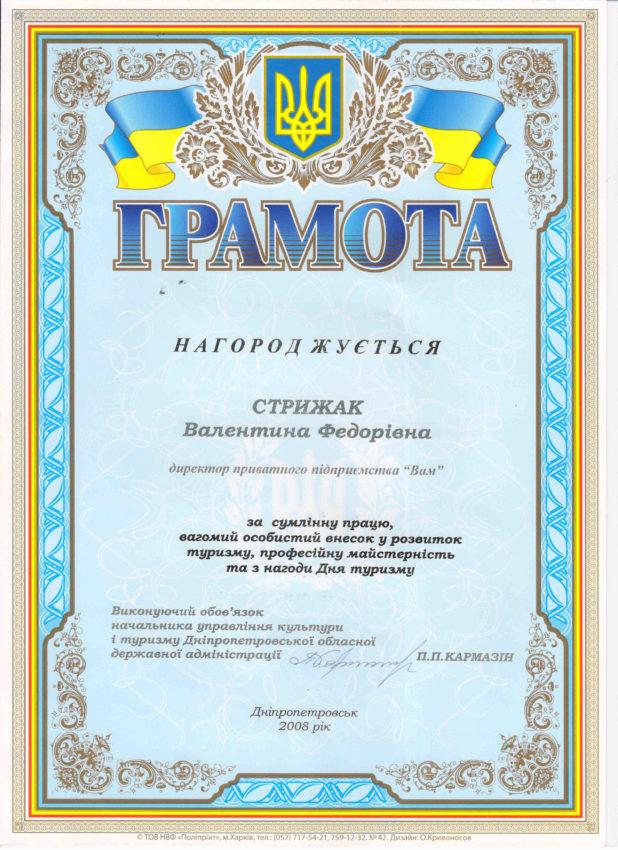 gramota-2008