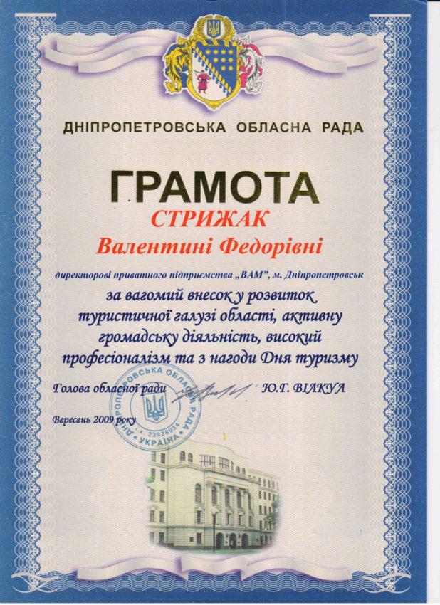 gramota-2009