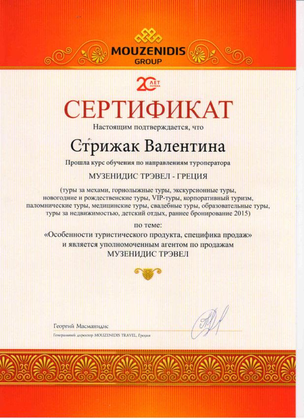 sertifikat-2014-1
